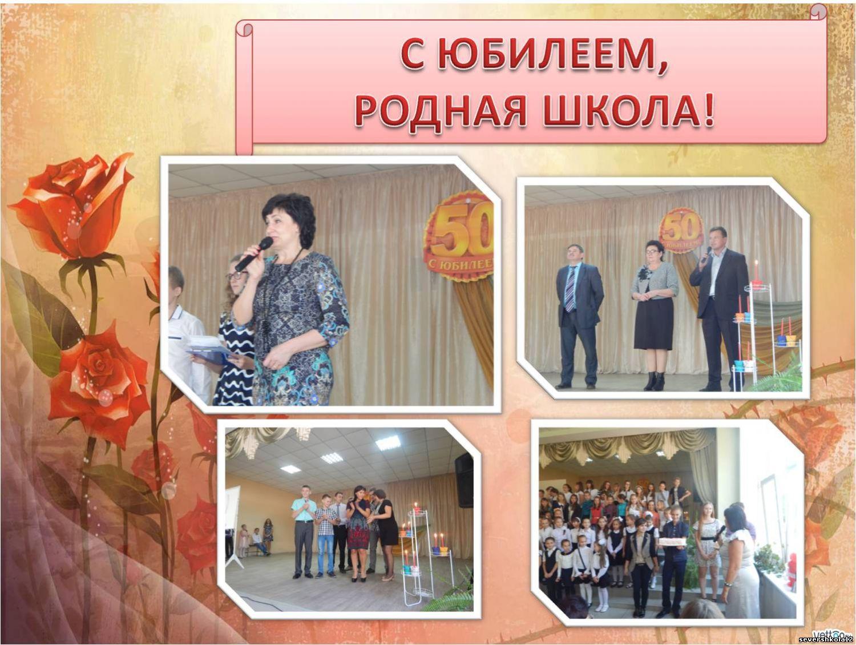 Поздравление школы с юбилеем 57