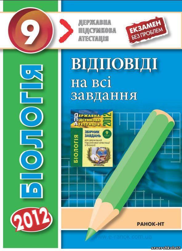 Бологя дпа 9 клас 2012 завдання автори костильов андерсон закревська