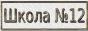 Северодонецкая школа №12